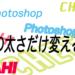 【Photoshop】書体やフォントは任意の大きさのまま、文字の幅だけ太くする方法!